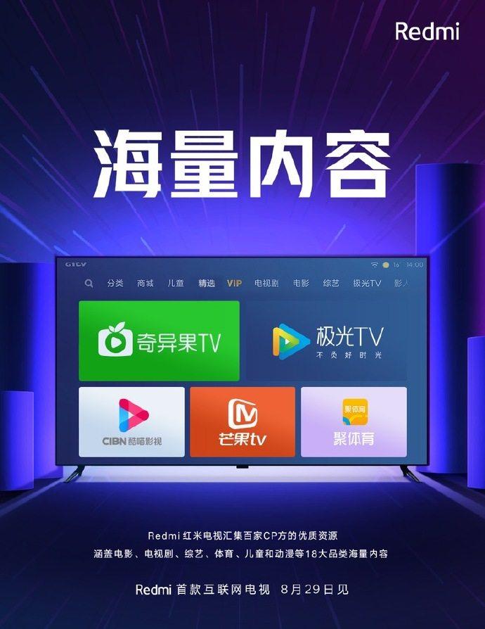 Redmi红米电视曝光更多信息 搭载五大平台海量内容