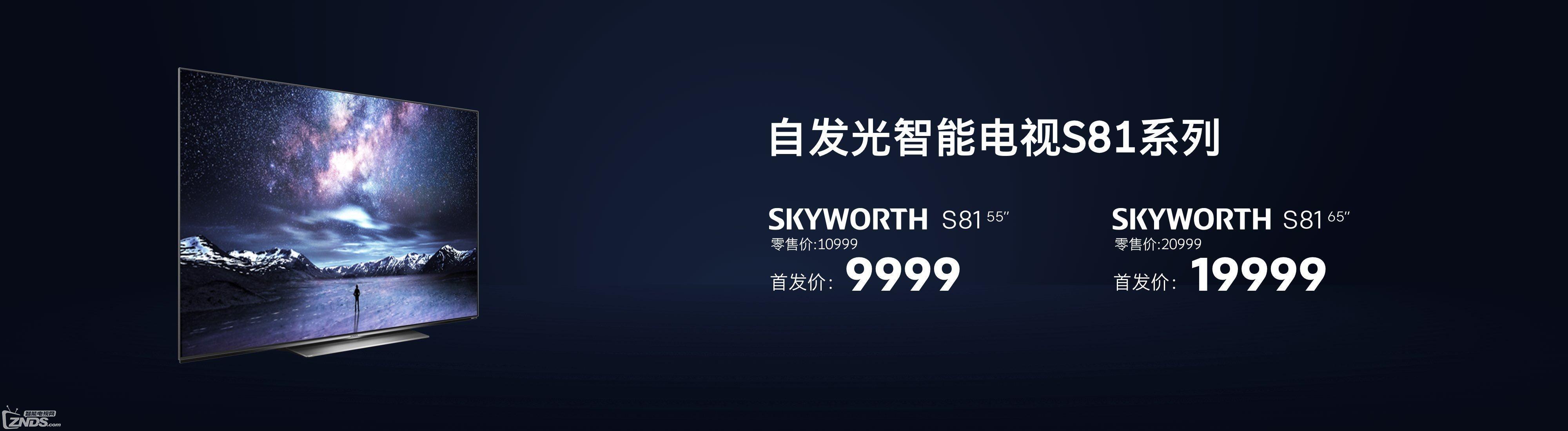 创维发布创维S81自发光电视 售价9999元起