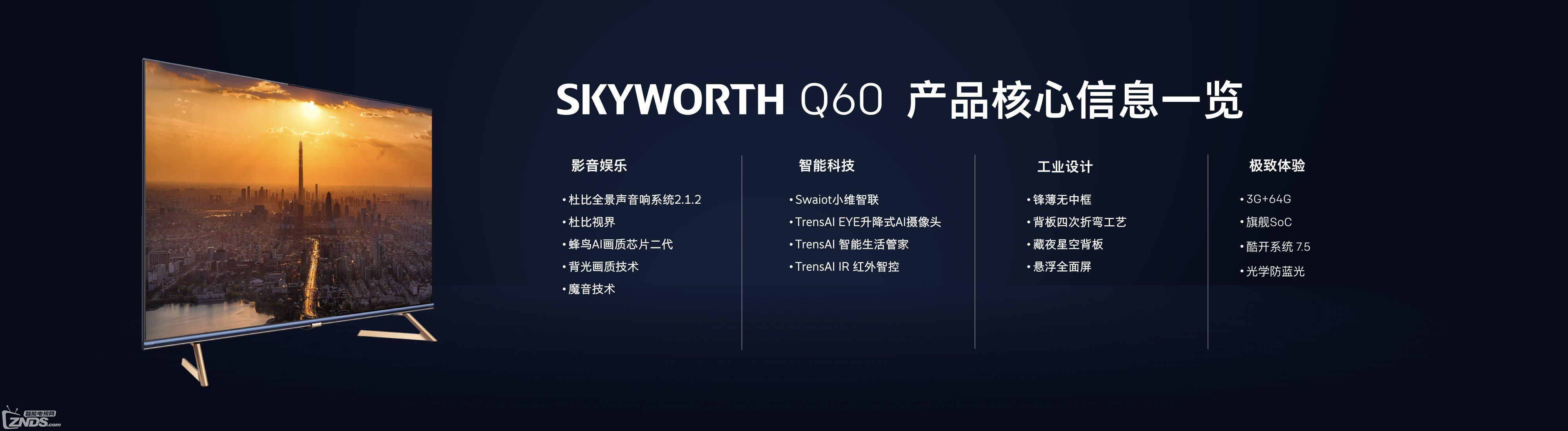 创维发布创维Q60真全景声智能电视 更时尚有品质_-_热点资讯-艾德百科网