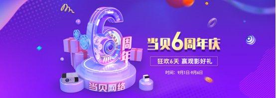 当贝网络6周年庆典 当贝投影狂欢6天赢观影好礼!