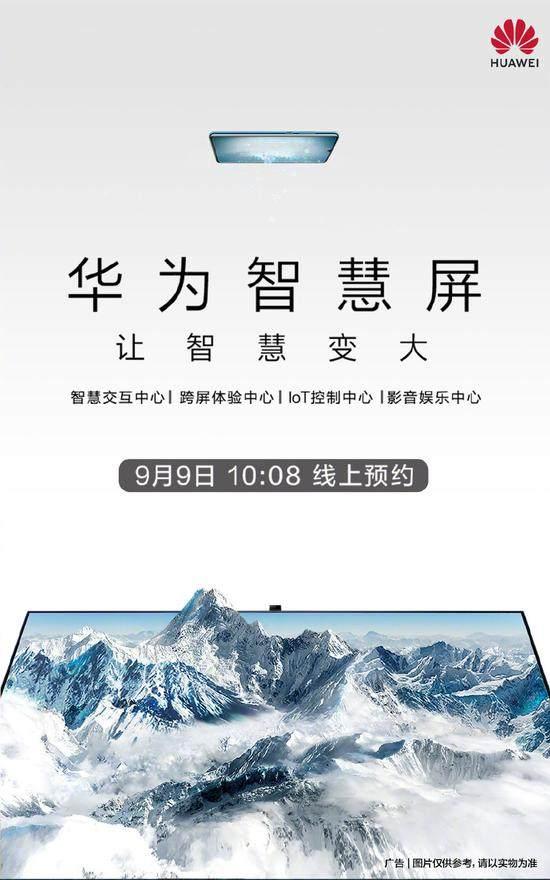 华为智慧屏9月19日正式发布 华为智慧屏让智慧变大