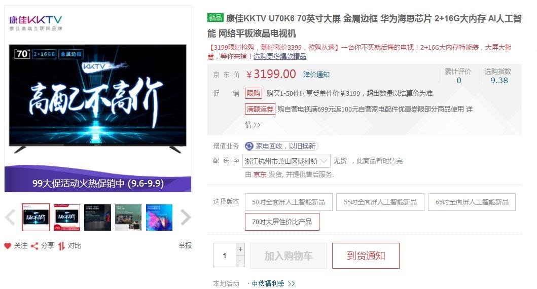 康佳KKTV推70英寸电视 仅3199元_-_热点资讯-货源百科88网