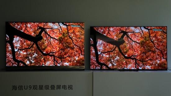 海信叠屏电视海信U9实测 媲美OLED电视的观星级电视