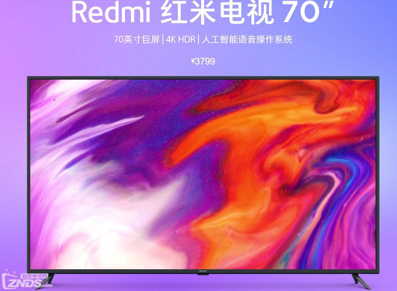 70英寸Redmi红米电视正式开售 打造极致大屏性价比