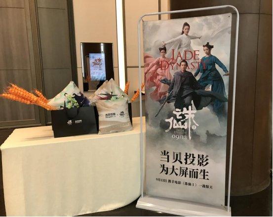 《诛仙I》在京举行发布会 当贝投影携手《诛仙I》一战惊天!