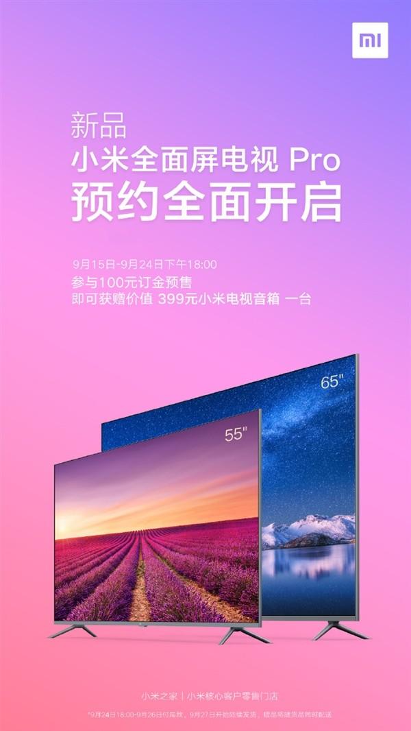 小米全面屏电视PRO新品电视亮相 9月15日起预售_-_热点资讯 数码科技 第1张