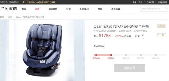 Osann欧颂携手当贝优选 开启最新NIK尼克巴巴安全座椅众测