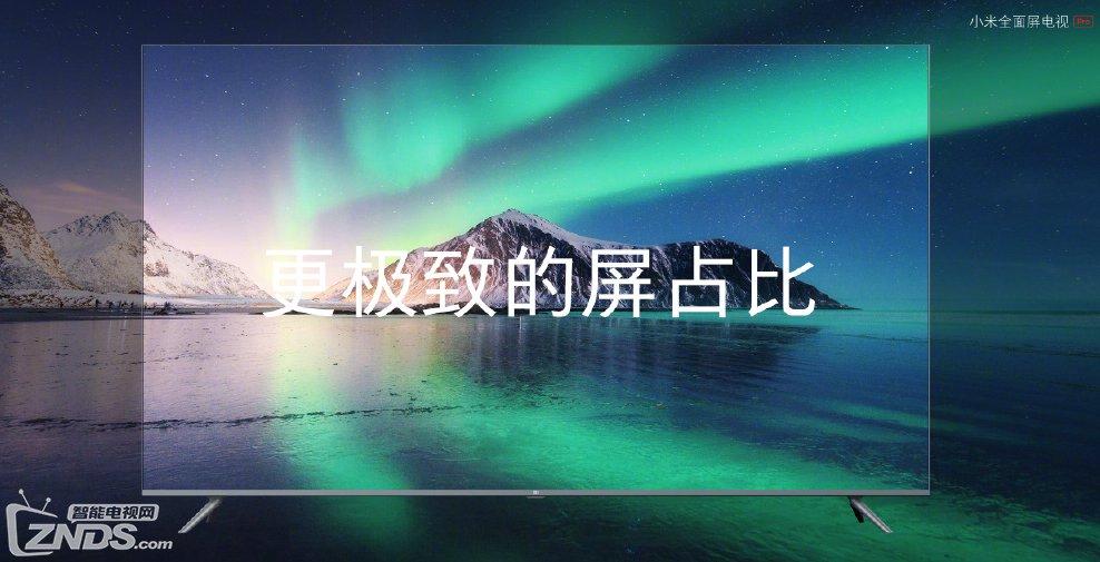 小米全面屏電視Pro新品24日發布:全系標配4K面板 三尺寸可選