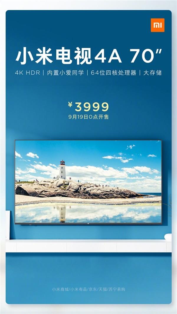 新款70英寸小米电视4A发布 售价3999元9月19日零点开售_-_热点资讯 好货众测 第1张