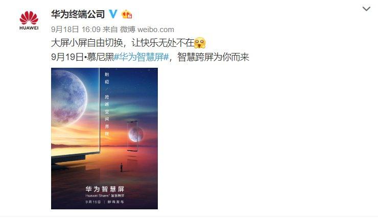 华为智慧屏预热海报发布:支持智慧投屏 可实现高清低时延视频