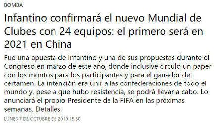 外媒称2021和2022年世俱杯将在中国举办