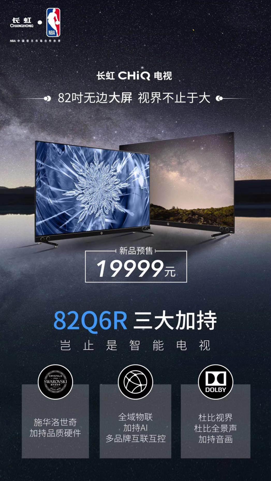 长虹将推出82英寸Q6R电视新品 未来激光电视该如何自处?