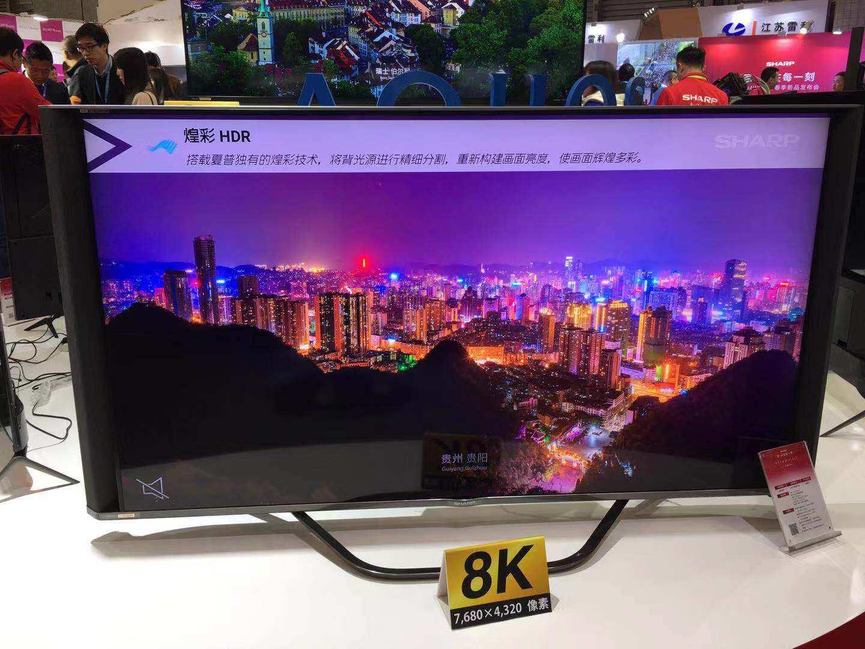 CEATEC 2019夏普8K电视亮相 搭载ARM影像处理芯片