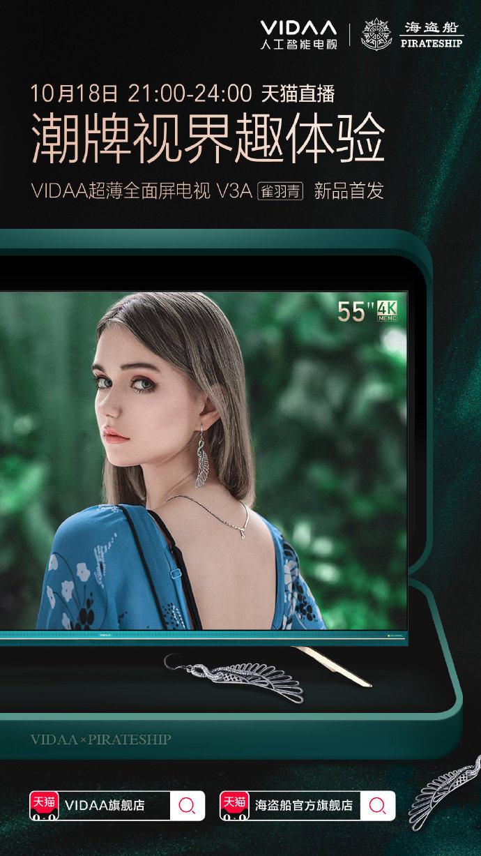 海信VIDAA超薄全面屏电视V3A雀羽青新品首发
