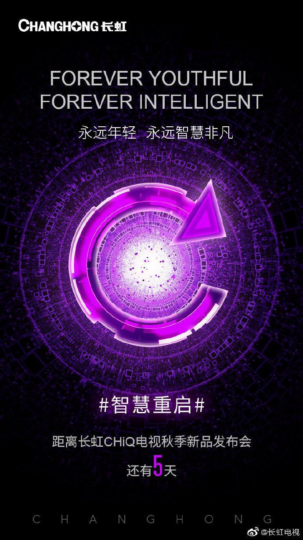 长虹电视秋季新品发布会10月29日召开 或发布首款智慧屏产品_-_热点资讯-艾德百科网