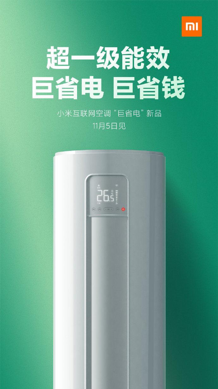小米互联网空调超一级能效 官方:巨省电,巨省钱_-_热点资讯-艾德百科网