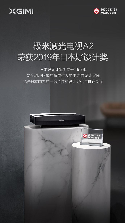 极米官宣:极米A2、A2 Pro 荣获2019日本好设计奖