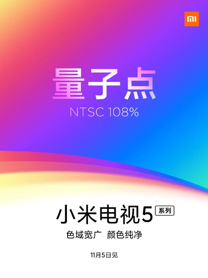 官宣:小米电视5搭载4K量子点屏幕 NTSC色域高达108%