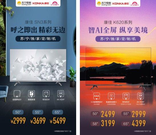 苏宁联手康佳发布两款电视新品 双十一正式开卖_-_热点资讯-货源百科88网