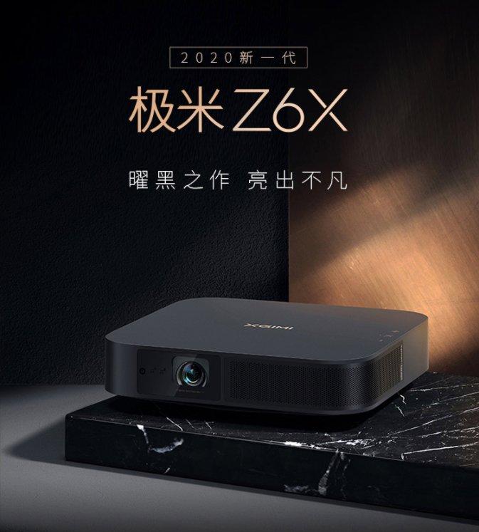 新一代极米Z6X正式发布:支持音画魔屏 售价2999元