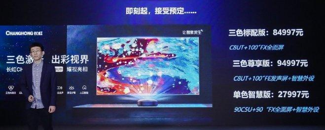 智慧重启 长虹发布多款极致屏新品电视及激光电视