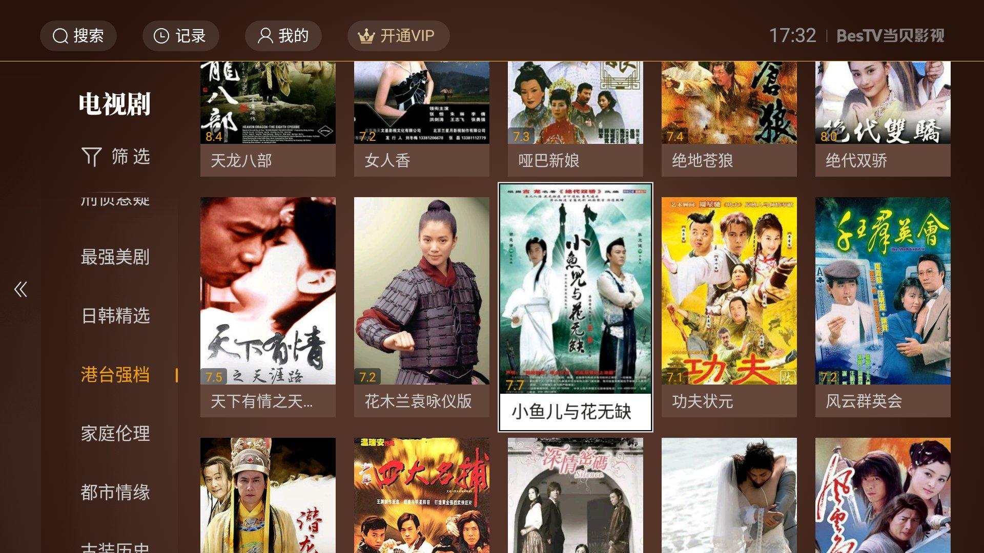 哪里可以看TVB最新电视剧?用这几款相见恨晚的神仙APP!