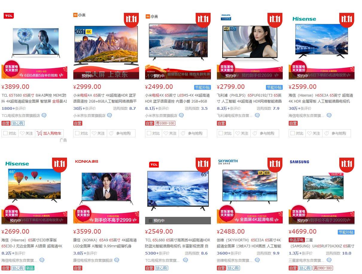 电视售价只有更低没有最低 高端电视能否突破?_-_热点资讯-苏宁优评网