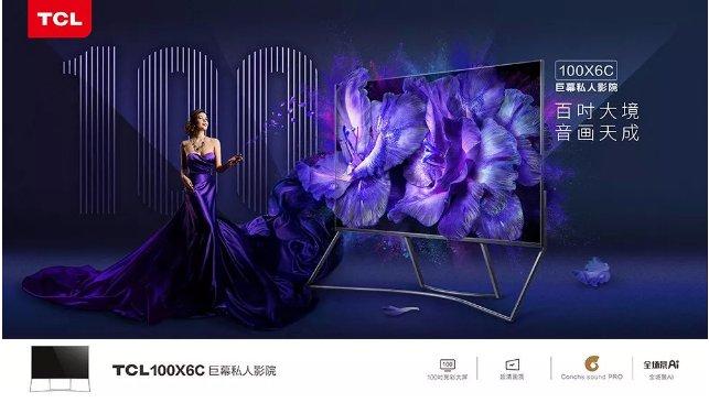 最便宜的100英寸电视!TCL 100X6C全球首发_-_热点资讯-货源百科88网