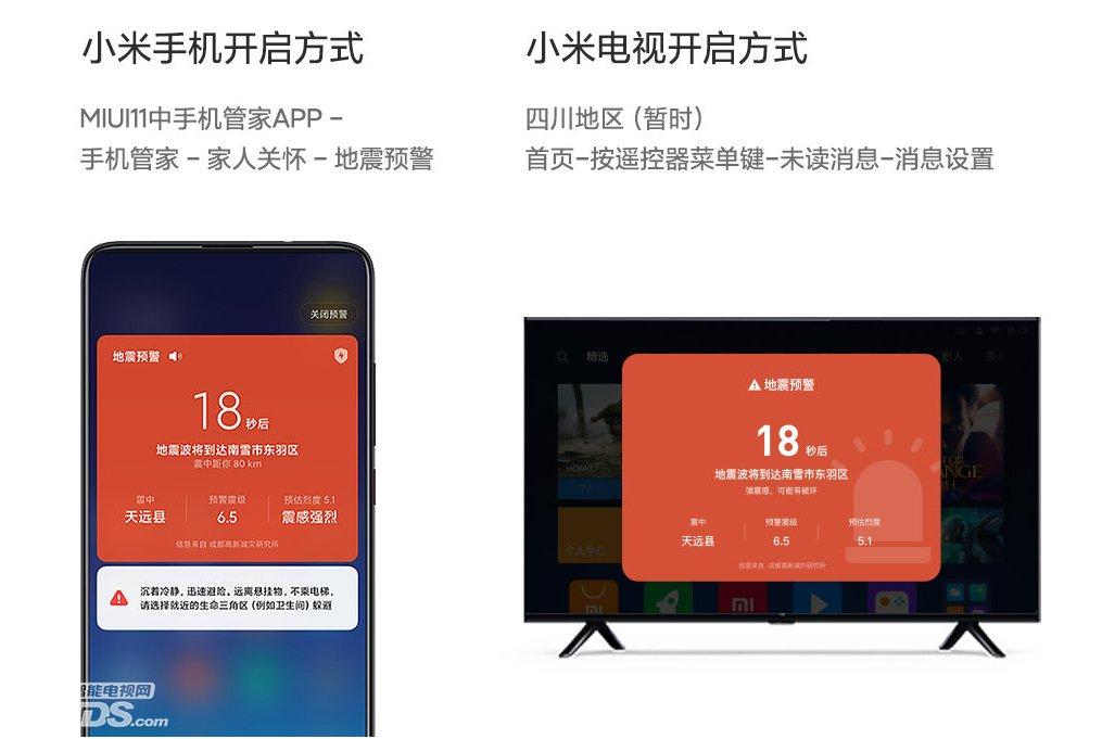 小米电视地震提醒系统正式启用 小米电视怎么开启地震提醒?