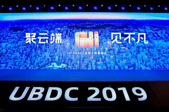 2019 UBDC全域大数据峰会当贝荣获灯塔奖年度增长黑马奖