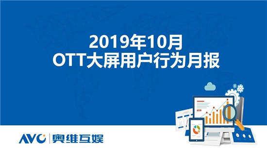 2019年10月OTT报告发布 OTT端日均开机率上升