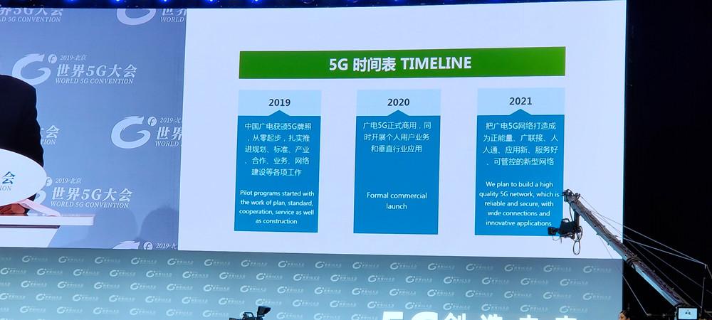 中国广电2020年开始5G商用 将采用独立组网路线