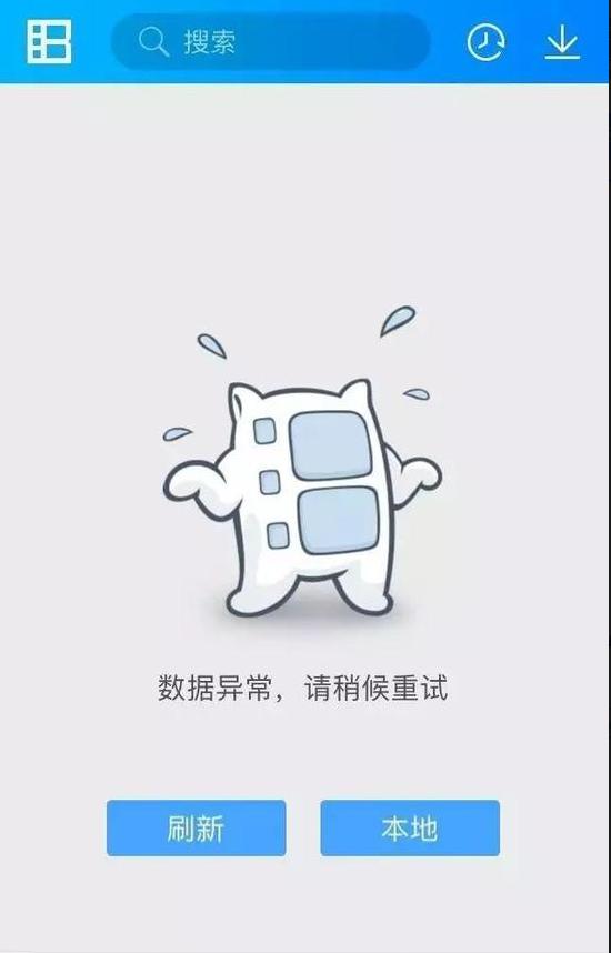 暴风影音官网出现乱码排版 App显示网络异常