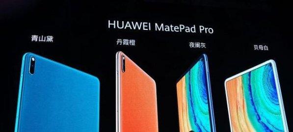 华为MatePad Pro发布!华为MatePad Pro 5G版2020年上市