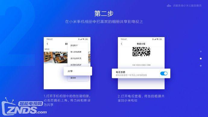 小米电视5共享相册功能上线 小米共享相册在哪里看?