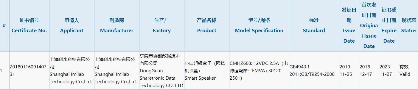 小白超级盒子通过3C认证 或将定位高性价比_-_热点资讯-货源百科88网
