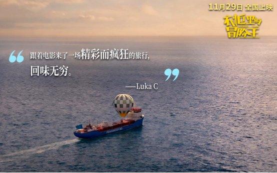 口碑喜剧年末欢乐解压 11月29日衣柜里的冒险王百元游世界