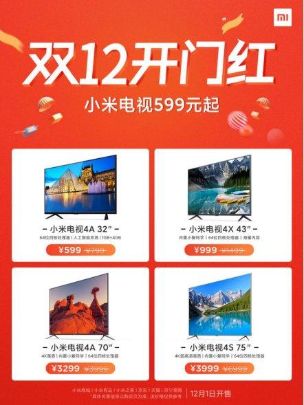 小米电视双12开门红优惠来袭,智能电视599元起