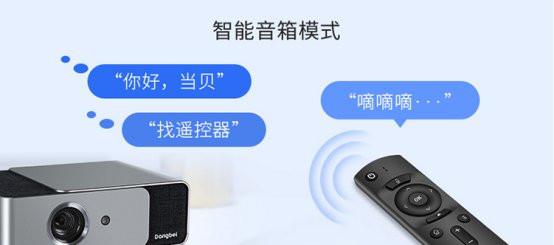 何为Findme遥控器找回技术?当贝找回遥控器功能有多神奇