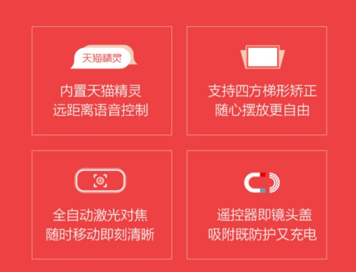 天猫精灵小红盒正式发布:任性不插电 想看即能随时投