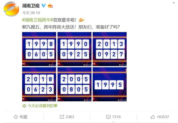 湖南卫视跨年官宣 智能电视怎么看湖南卫视跨年晚会直播
