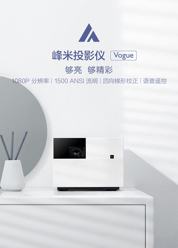 峰米Vogue投影仪正式开售!1080P高亮新品3999元起