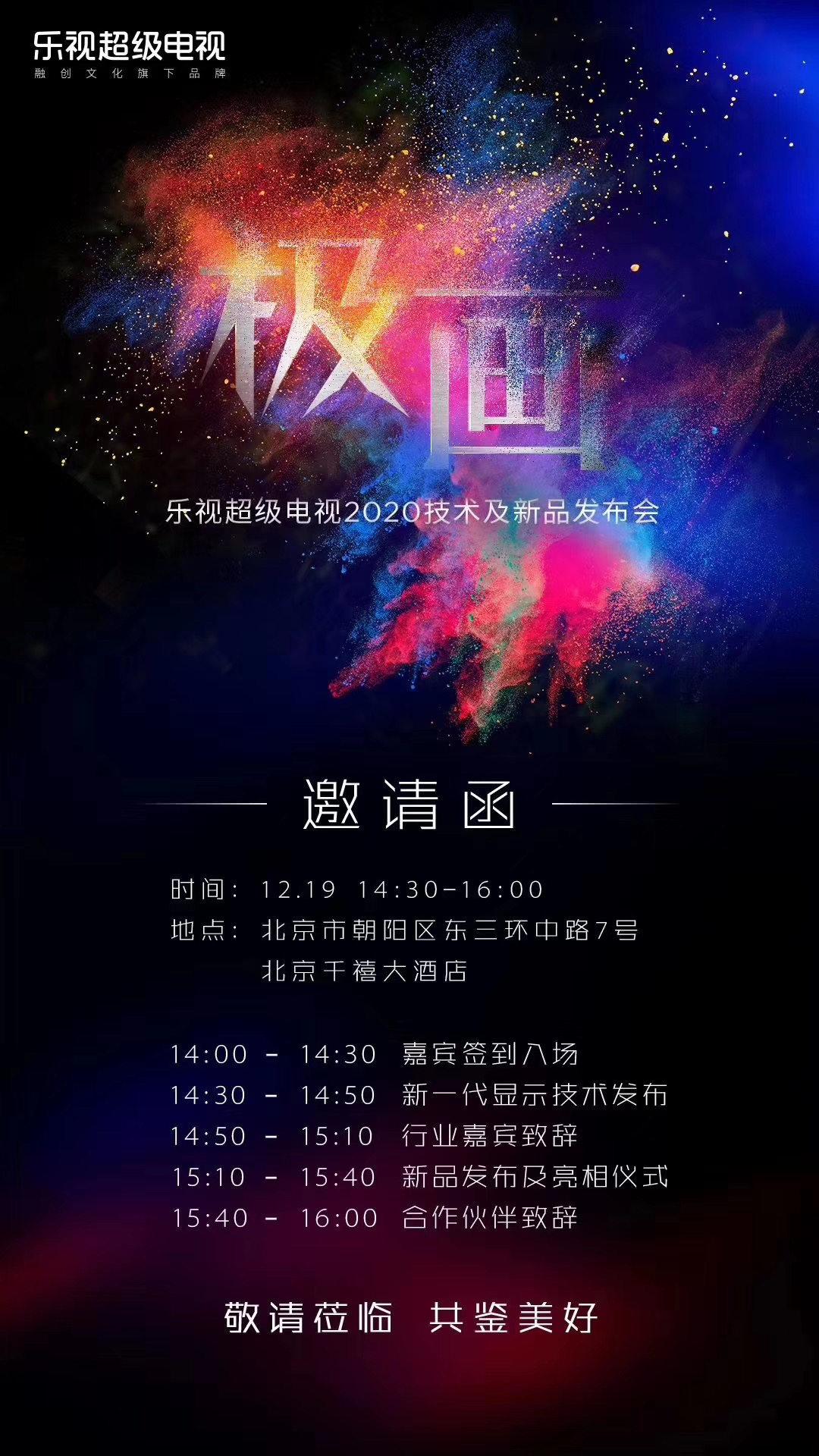 乐视超级电视2020新品发布会 或推全新量子点电视_-_热点资讯-苏宁优评网