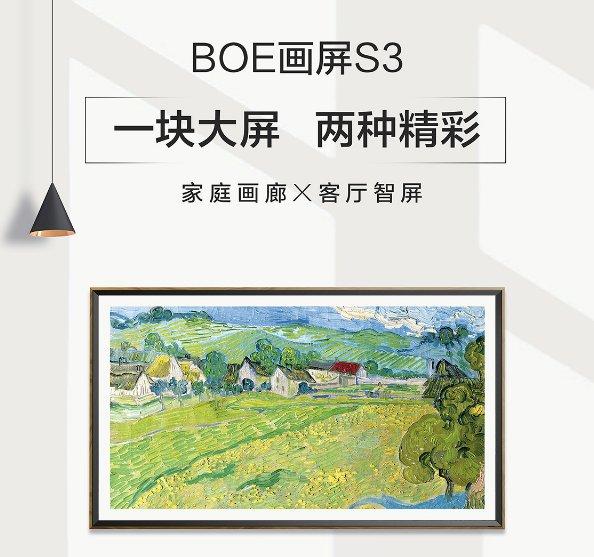 京东方BOE画屏S3系列即将发售 一块大屏,两种精彩!_-_热点资讯-艾德百科网
