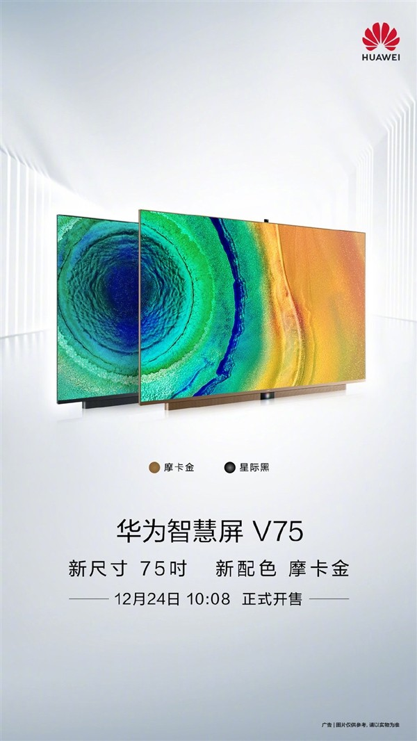 华为智慧屏V75正式发售:鸿蒙OS+4K屏,售价12599元