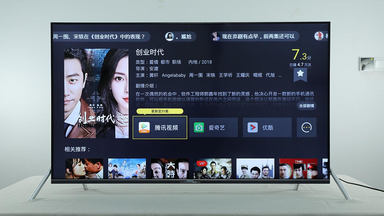 扩展业务+改名 智能电视正在被赋予新的定义_-_热点资讯-苏宁优评网