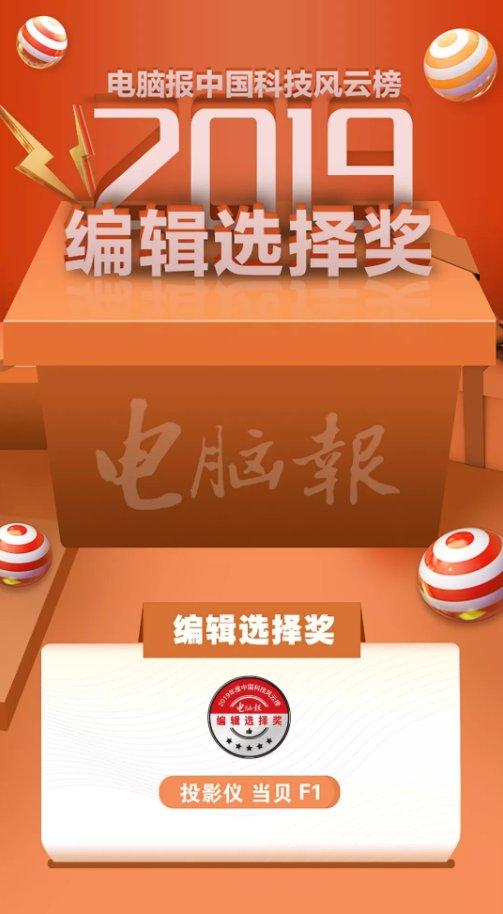 电脑报2019年度中国科技风云榜颁奖 当贝投影F1获编辑选择奖