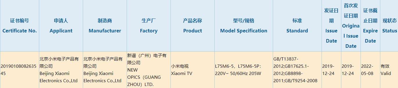 新款小米电视通过3C认证:为75英寸