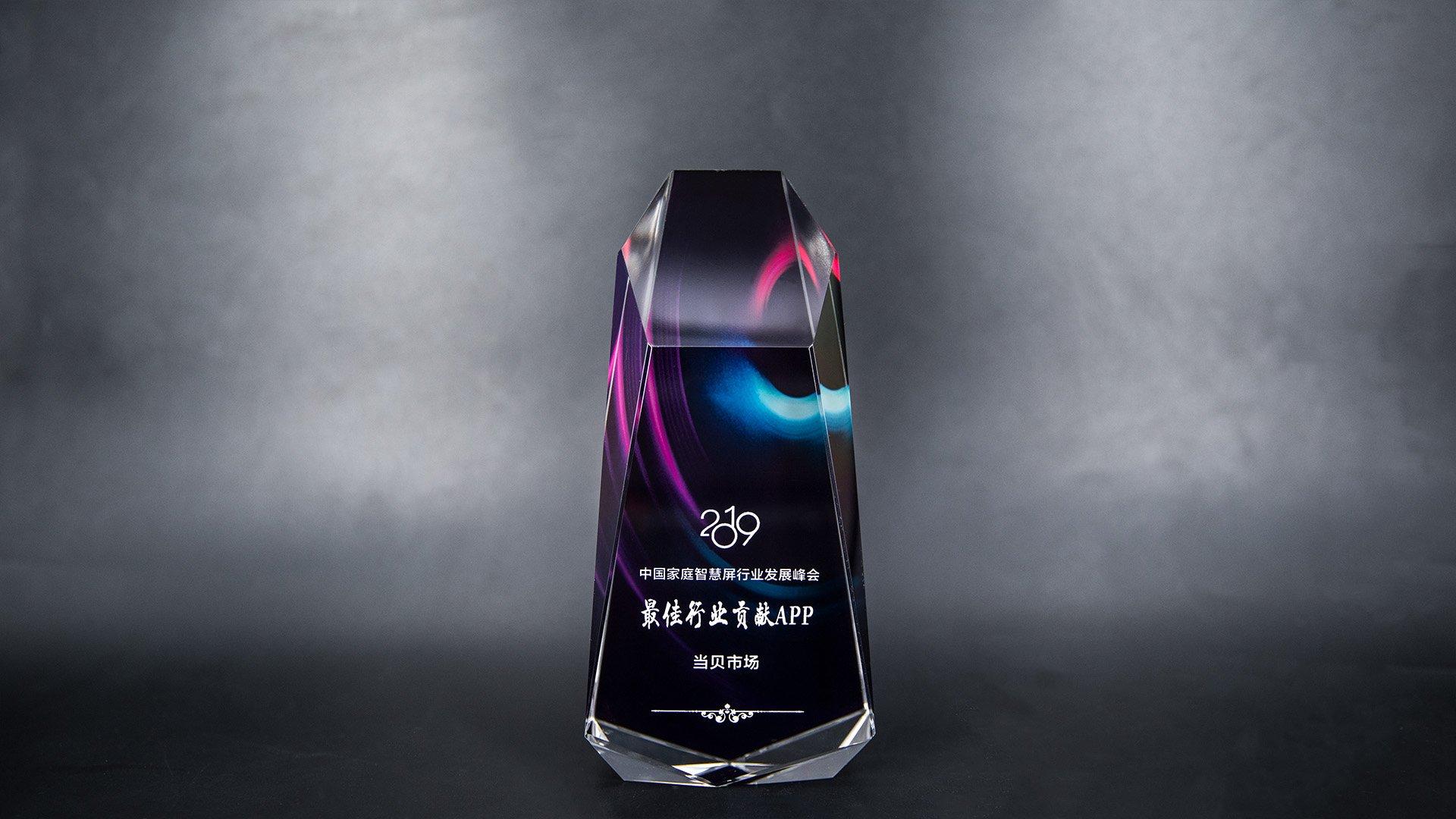 """当贝市场荣获中国智慧屏应用奖""""2019年度最佳行业贡献APP"""""""