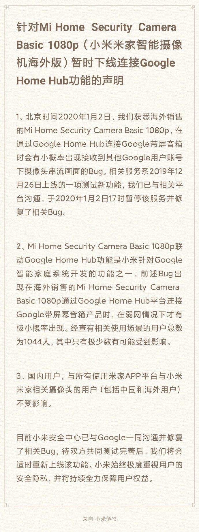 小米:米家智能摄像机海外版暂时下线连接谷歌